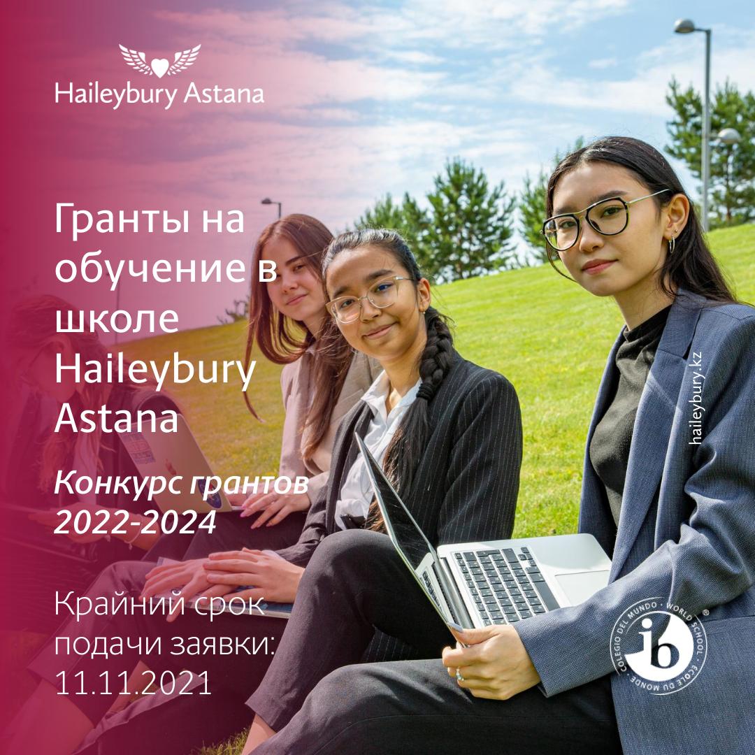 Гранты на обучение в школе Haileybury Astana